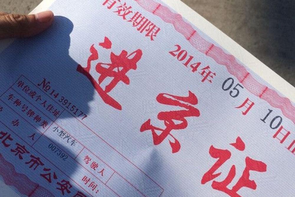 喜大普奔:北京的进京证,终于可以用手机 App 办理了