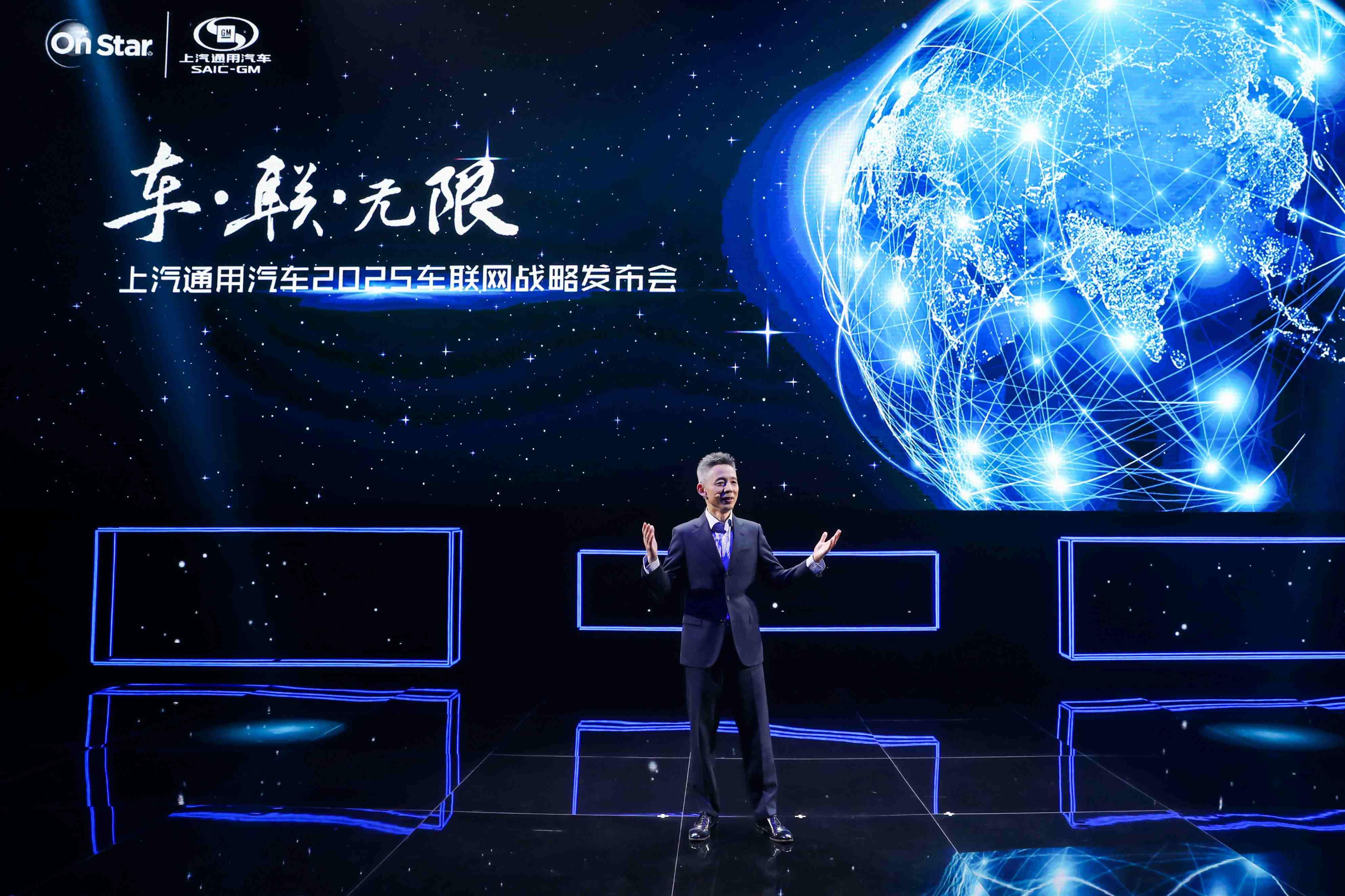 蒋昌建主持上汽通用汽车2025车联网战略发布会