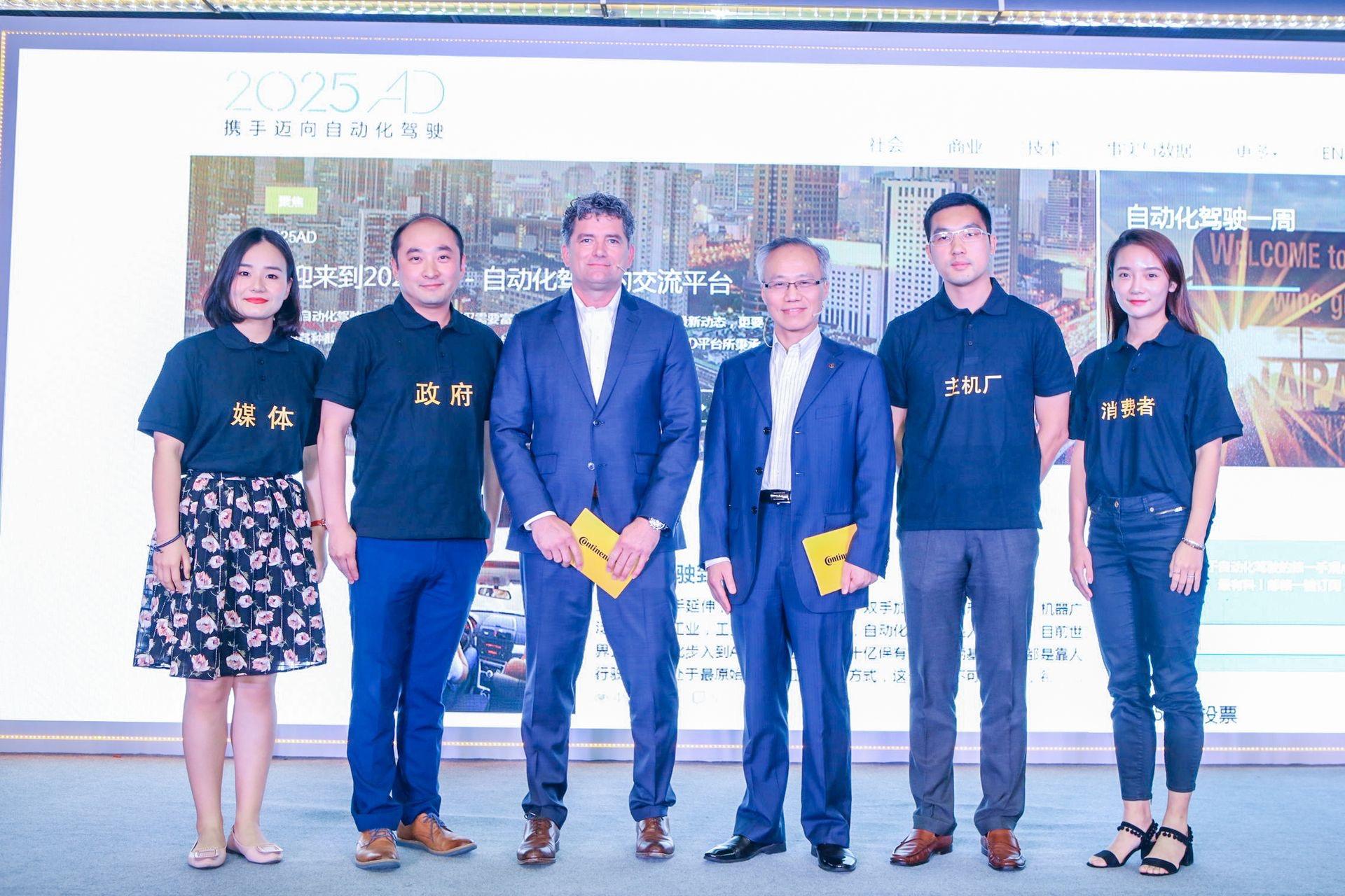 号召群策群力, 大陆集团发布国内首个自动化驾驶在线交流平台_2025AD.CN