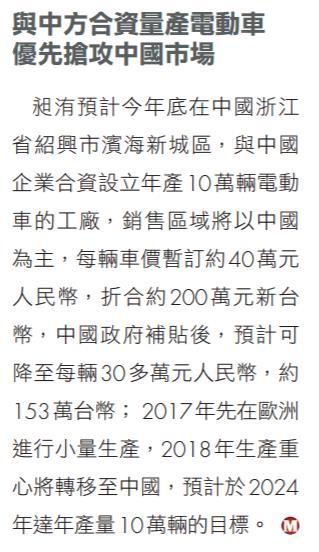 台湾版「特斯拉」产自江西赣州,只要 49 万元?