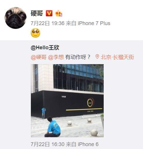 车和家首家实体店曝光:北京五环外,紧邻购物中心和居民区