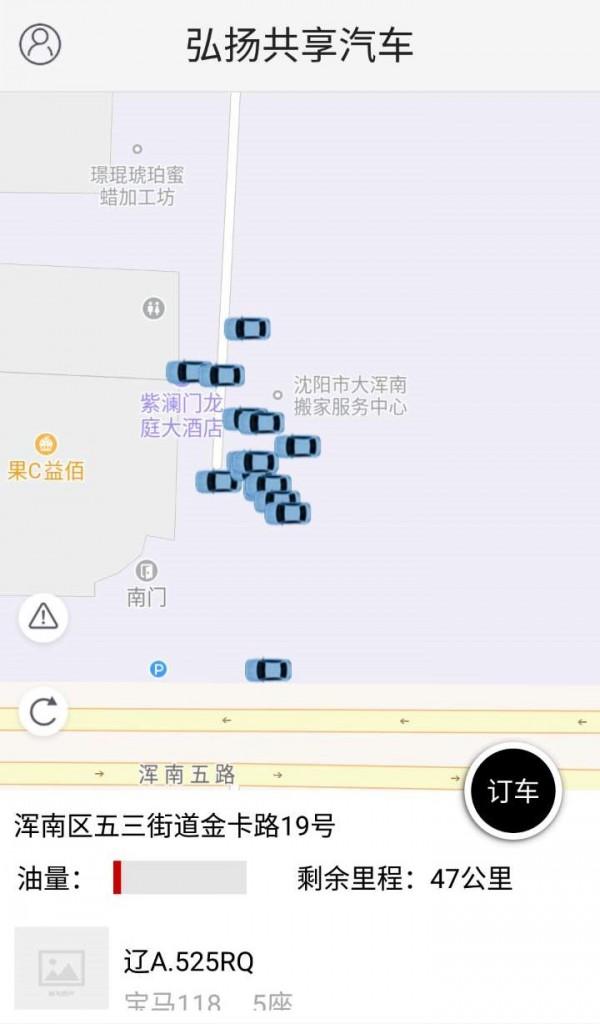宋小宝投资的「沈阳共享宝马」,App 居然是「抄」的?