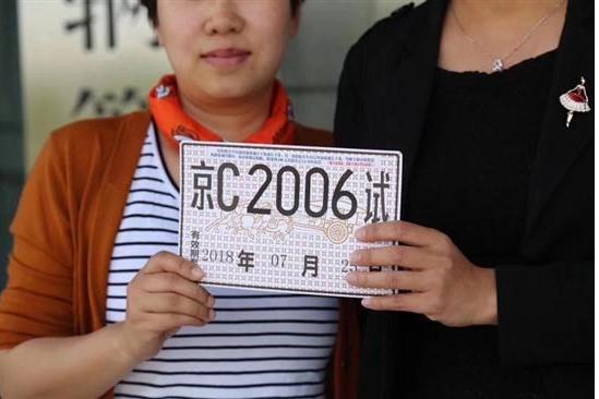 北汽新能源成为首批在京获得自动驾驶测试牌照的车企