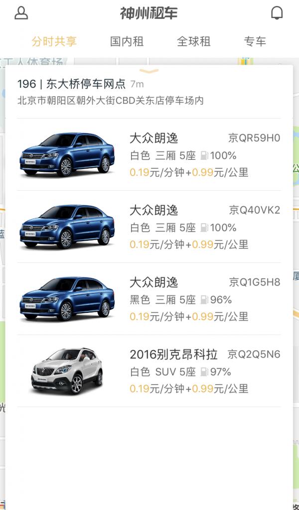 四辆车 14:20