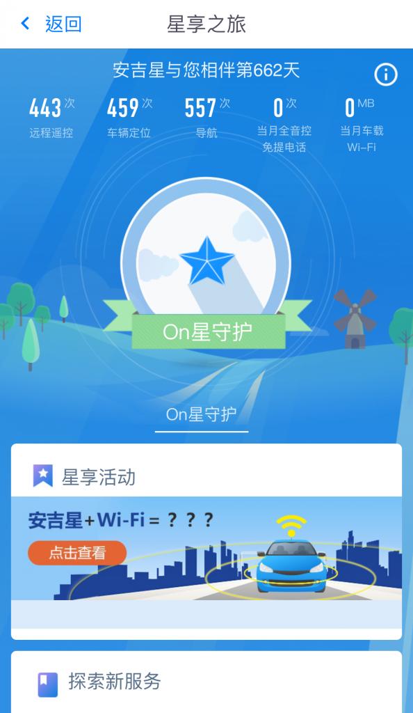 安吉星App截屏IMG_9630