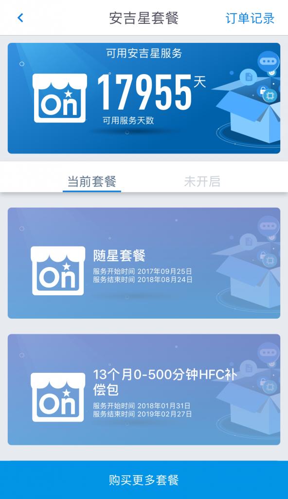 安吉星App截屏IMG_9644