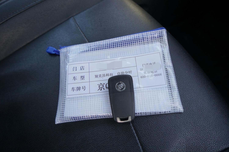 车钥匙 -10
