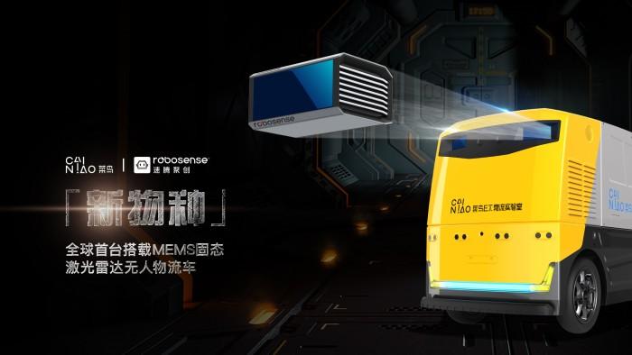 3 全球首款固态激光雷达无人物流车发布,速腾聚创与阿里菜鸟达成战略合作